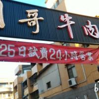 台南市美食 餐廳 中式料理 台菜 劉哥牛肉湯 照片