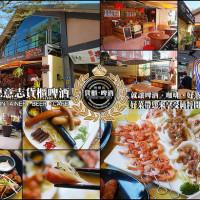 新竹縣美食 餐廳 飲酒 Lounge Bar 德意志貨櫃啤酒 照片