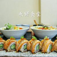 桃園市美食 餐廳 異國料理 日式料理 禾野食堂 照片