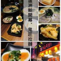 新北市美食 餐廳 異國料理 鬼匠拉麵 照片
