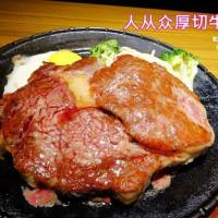 台北市美食 餐廳 餐廳燒烤 鐵板燒 人从众厚切牛排館(大安店) 照片