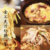 高雄市美食 餐廳 中式料理 麵食點心 金工夫刀切麵 照片