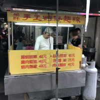 台中市美食 攤販 麵線 樂群手工蚵仔麵線 照片