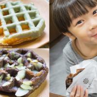 台北市美食 餐廳 烘焙 蛋糕西點 Lattice 拉堤斯‧比利時列日鬆餅 照片