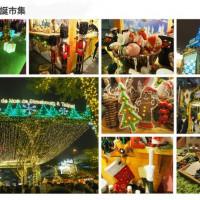 台北市休閒旅遊 購物娛樂 創意市集 2016台北繽紛耶誕季(法國史特拉斯堡耶誕市集) 照片