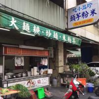 台中市美食 餐廳 中式料理 小吃 珍品小吃 照片