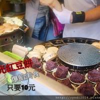 台北市美食 餐廳 飲料、甜品 飲料、甜品其他 晴光紅豆餅(公館) 照片