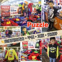 台中市休閒旅遊 購物娛樂 超級市場、大賣場 PUZZLE拍手童裝拍賣會(台中_潭子場) 照片