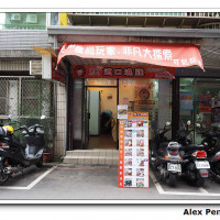 新北市美食 餐廳 中式料理 中式料理其他 成記道口燒雞 照片