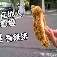 台南市美食 餐廳 中式料理 小吃 麥基香雞排 照片