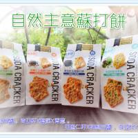 台中市美食 餐廳 零食特產 零食特產 自然主意 照片