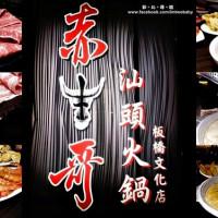 新北市美食 餐廳 火鍋 沙茶、石頭火鍋 赤哥汕頭火鍋 照片