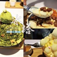 高雄市美食 餐廳 飲料、甜品 剉冰、豆花 冰塔 照片