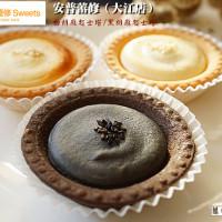 桃園市美食 攤販 甜點、糕餅 安普蕾修 照片