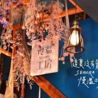 台南市休閒旅遊 購物娛樂 手作小舖 Senora-慢溫工房 照片