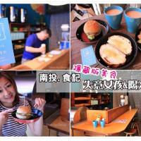 南投縣美食 餐廳 異國料理 美式料理 失意女孩&陽光餐館 照片