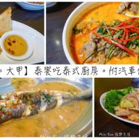 台中市美食 餐廳 異國料理 泰式料理 泰饗吃泰式廚房(泰式料理專賣) 照片