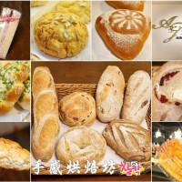 新竹市美食 餐廳 烘焙 麵包坊 艾瑞爾烘焙坊 照片