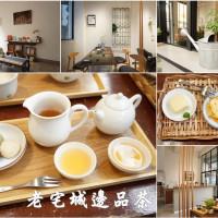 新竹市美食 餐廳 咖啡、茶 中式茶館 城邊 Warm & Wall 照片