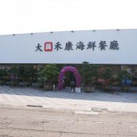 台南市美食 餐廳 中式料理 中式料理其他 大員禾康 照片