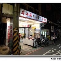 新北市美食 餐廳 中式料理 小吃 湘湘小吃店 照片