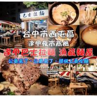 台中市美食 餐廳 異國料理 日式料理 逢甲巴士拉麵-漁藏 照片