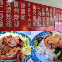 台中市美食 餐廳 中式料理 粵菜、港式飲茶 龍鳳燒臘 照片