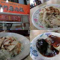 嘉義市美食 餐廳 中式料理 小吃 東門火雞肉飯 照片