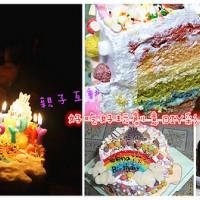 宜蘭縣美食 餐廳 烘焙 蛋糕西點 Sincere真心手工裝飾蛋糕 照片