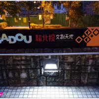 台北市美食 餐廳 異國料理 日式料理 浪漫鰻屋(新北投店) 照片