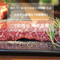台北市美食 餐廳 餐廳燒烤 燒肉 西頭燒肉 照片