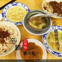 台中市美食 餐廳 中式料理 小吃 至膳魯肉飯 照片