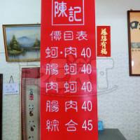 台中市美食 攤販 麵線 陳記蚵仔麵線 照片