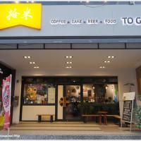 台北市美食 餐廳 異國料理 多國料理 拾米ToGo 照片
