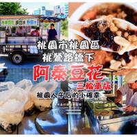 桃園市美食 攤販 冰品、飲品 阿泰豆花 照片