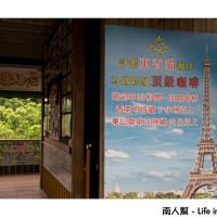 南人幫-Life in Tainan在東香貓咖啡園區 pic_id=3015107