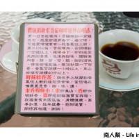 南人幫-Life in Tainan在東香貓咖啡園區 pic_id=3015111