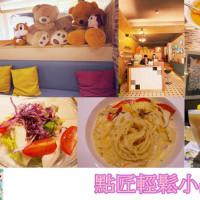 台中市美食 餐廳 異國料理 義式料理 點匠輕鬆小品 照片