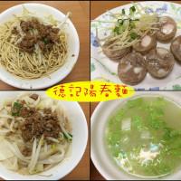 高雄市美食 攤販 台式小吃 德記陽春麵 照片