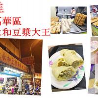 台北市美食 餐廳 中式料理 中式早餐、宵夜 大台北永和豆漿大王(萬華店) 照片