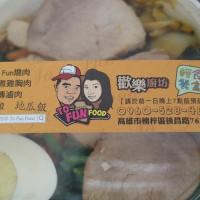 高雄市美食 餐廳 中式料理 中式料理其他 To Fun Food 歡樂廚坊 照片