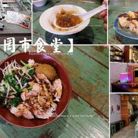 台中市美食 餐廳 中式料理 小吃 罔市食堂豐原店 照片