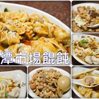 桃園市美食 攤販 台式小吃 龍潭市場餛飩 照片