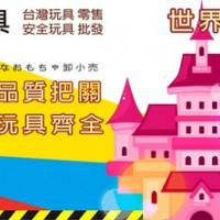 台南市休閒旅遊 購物娛樂 超級市場、大賣場 頑‧玩具 各式玩具批發零售 照片