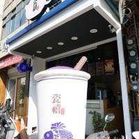 新竹市美食 餐廳 飲料、甜品 飲料、甜品其他 瓷禧茶坊 照片
