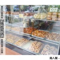 台南市美食 餐廳 飲料、甜品 飲料、甜品其他 新裕珍餅舖 照片