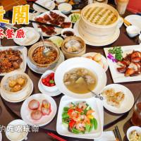 台中市美食 餐廳 中式料理 粵菜、港式飲茶 狀元閣港式茶餐廳 照片
