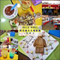 高雄市美食 餐廳 異國料理 多國料理 BRICK WORKS樂高積木主題餐廳 照片