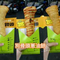 台中市美食 餐廳 中式料理 小吃 大二爺狗骨頭蔥油餅 照片