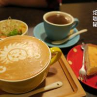 苗栗縣美食 餐廳 咖啡、茶 Back cafe 焙咖啡 照片
